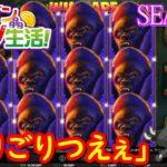 オンラインカジノ生活SEASON3 -Day4-【JOYカジノ】