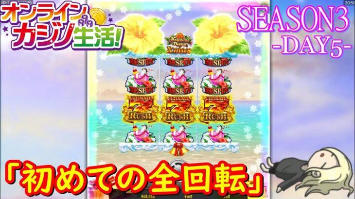 オンラインカジノ生活SEASON3 Day5 【BONSカジノ】