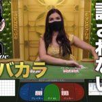 失敗は許されない。VIPバカラをプレイする為には…|ワンダーカジノ(WONDER CASINO)