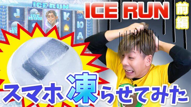 勝手にiPhone凍らせちゃったw雪山スロットで激アツ勝負!【オンラインカジノ】<vol.274>