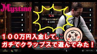 100万円を入金しました。【オンラインカジノ】【ミスティーノカジノ】【クラップス】