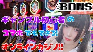 【オンラインカジノ】プレインゴー縛り