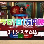【オンラインカジノ】#08 バカラで1日1万円勝つ!6日目 31システム法【レオベガスカジノ】
