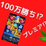沖スロ風スロットで100万円勝ち【オンラインカジノ】