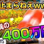 🔥まさに大事故!1000万配当の衝撃【オンラインカジノ】