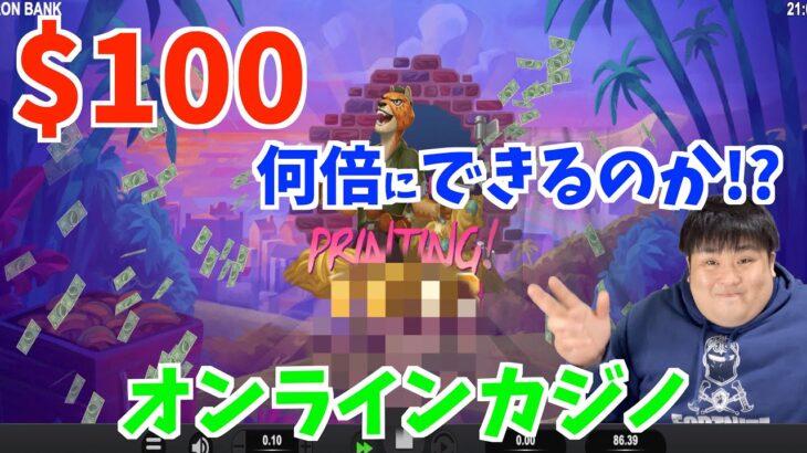 【オンラインカジノ】$100を何倍にできるのか!?casino online