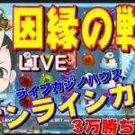 【オンラインカジノ】10万円でSANTA達とバトル【ライブカジノハウス】@nonicom『ノニコム』