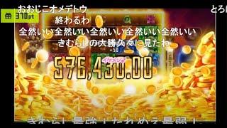 オンラインカジノ超高倍率配当11000倍!!出しちゃいました!!Tiki pop(ティキ・ポップ)