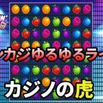 #185【オンラインカジノ ライブ中継】ゲリラゆるゆるライブ