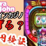 未経験者がオンラインカジノに1万円突っ込めばどれだけ稼げる?!【ベラジョンカジノ】「Pachin Girl」