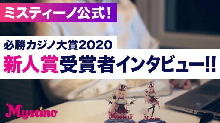ミスティーノ!中の人登場!必勝カジノ大賞2020新人賞受賞インタビュー【オンラインカジノ】【ミスティーノ】