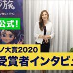 カジ旅!必勝カジノ大賞2020銀賞受賞インタビュー【オンラインカジノ】【カジ旅】