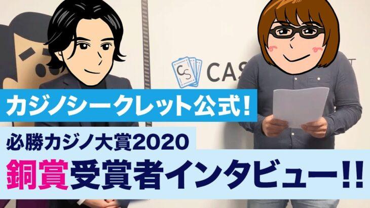 カジノシークレット!必勝カジノ大賞2020銅賞受賞インタビュー【オンラインカジノ】【カジノシークレット】