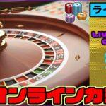 少額ながら2連勝!3連勝を狙え!!【オンラインカジノ】【ライブハウスカジノ】