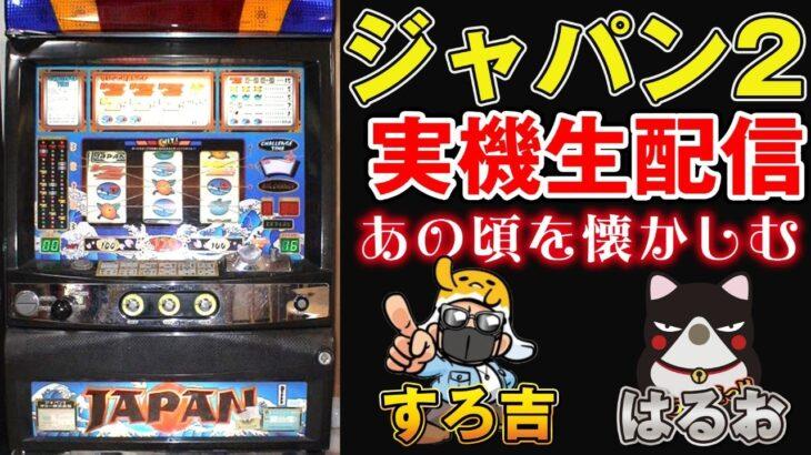 【パチスロ】ジャパン2!(sammy)レトロ台実機生配信!