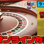 目指せ3連勝!!!【オンラインカジノ】【プレイアモ】