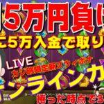 【オンラインカジノ】新作ボナンザで勝利を狙う5万START【カジ旅】@nonicom『ノニコム』