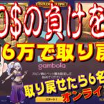 【オンラインカジノ】650$をGAMBOLA X高速スロットで取り戻す‼【ギャンボラカジノ】@nonicom『ノニコム』