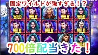 【オンラインカジノ】700倍配当獲得!固定ワイルドが強すぎる!?【Vampires vs Wolves】