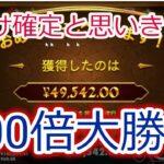 【オンラインカジノ】800倍大勝利!伸び続けるマルチプライヤー!?【Gems Bonanza(ジェムズ・ボナンザ)】