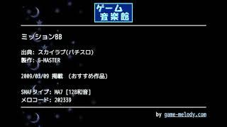 ミッションBB (スカイラブ(パチスロ)) by G-MASTER | ゲーム音楽館☆