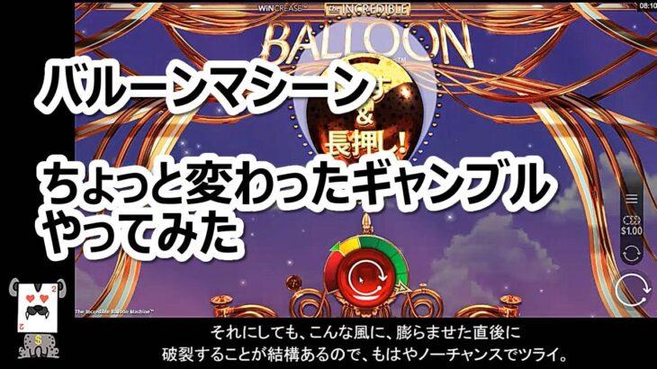 Baloon Machineでちょっと変わったギャンブルにトライ【俺のベラジョンカジノ】