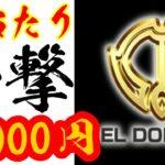【CosmoAttack】チャンスから大当たりまで【ELDORADO(エルドラード)オンラインカジノ】