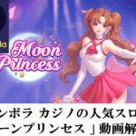 ギャンボラ(Gambola)カジノの人気スロット「ムーンプリンセス(Moon Princess)」動画解説