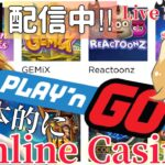 【オンラインカジノ】PLAY'NGOをガンガン回して利確を目指す【ライヴカジノハウス】@nonicom『ノニコム』