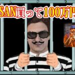 【ビットカジノ】開始直後にSAN買って爆益からの余裕配信やります!!やります!!