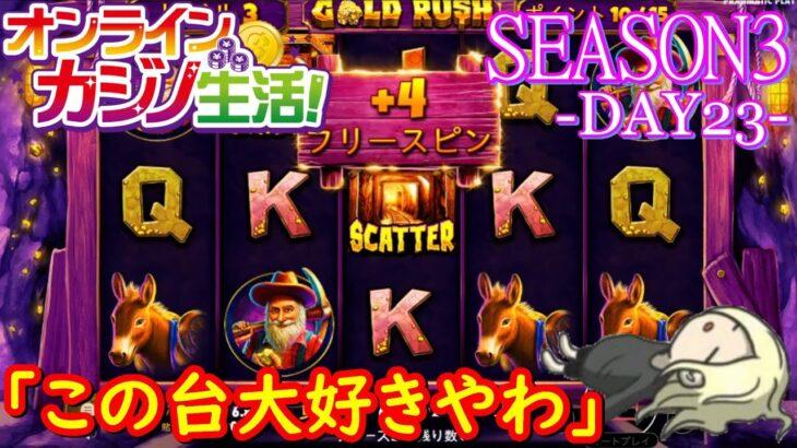 オンラインカジノ生活SEASON3-Day23-【JOYカジノ】