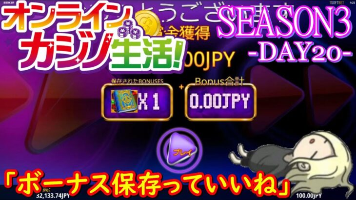 オンラインカジノ生活SEASON3【Day20】