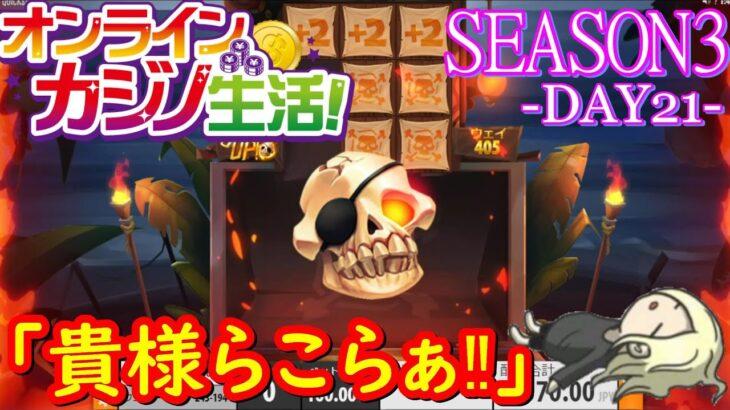 オンラインカジノ生活SEASON3【Day21】