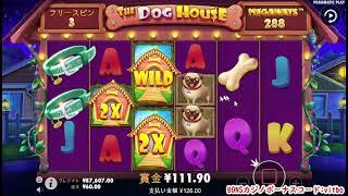 【オンラインカジノ】ワイルドを止めまくれ!フリースピン大量購入!【The Dog House Megaways】