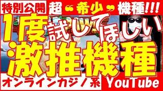 【オンラインcasino / オンラインカジノ】特別公開!超❝希少❞!1度は試してほしい!ASNG【激推機種】ベラジョンカジノ、ミスティーノ、インターカジノで取扱ナシ!