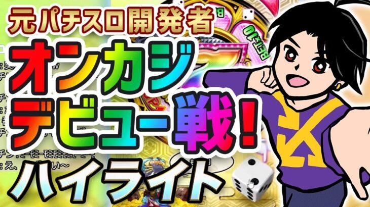 今日から配信開始!ダイちゃんのオンカジデビュー戦!【オンラインカジノ】【カジノシークレット】【花魁ドリーム】