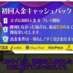 キャッシュバックを利用してお得にオンラインカジノで稼ぐ方法【秒で出金できる】