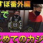 【ギャンブル】番外編!はじめてオンラインカジノやってみたらまさかの!