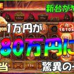 (高配当)1万円が80万円に!?新台がエグすぎましたw【オンラインカジノ】【プレイアモ】