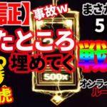 #205【オンラインカジノ ルーレット】検証事故500倍!来たところ埋めてく戦法! ダサいけどw