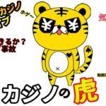 #206【オンラインカジノ|ライブ配信】競馬まで軽くプレイだよ!