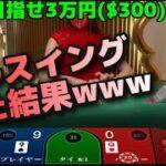 【目指せ3万円】残高が残り少なくなったのでバカラで起死回生を狙う!【オンラインカジノ】【バカラ】【Live】【baccarat】【ベラジョン】