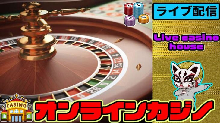 目指せ5連勝!!【オンラインカジノ】【ライブカジノハウス】