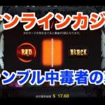 【#56】ダブルアップチャレンジ!!Book of Shadows ボーナス購入【オンラインカジノ】