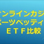 【ETF】オンラインカジノ、スポーツベッティング ETF比較