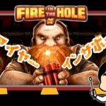スロット「ファイヤーインザホール」を紹介!【オンラインカジノ】【カジノシークレット】【FIRE IN THE HOLE】