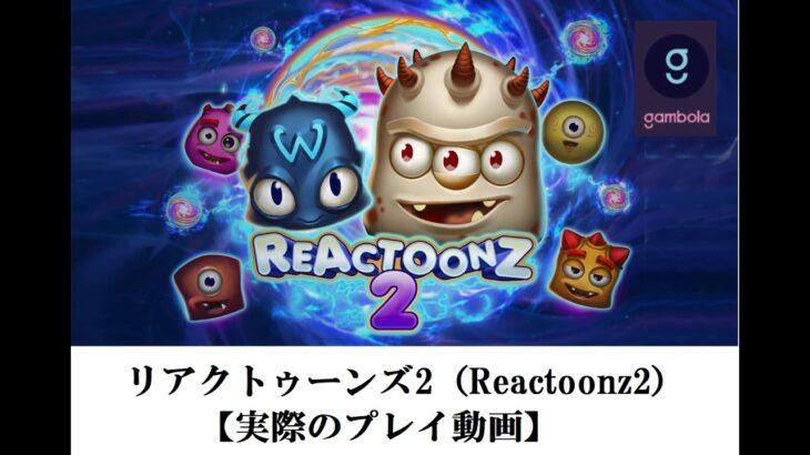 ギャンボラ(Gambola)カジノの人気スロット「リアクトゥーンズ2(Reactoonz2)」動画解説