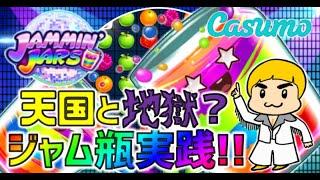 「ジャム瓶」天国と地獄?ジャム瓶実践!!【オンラインカジノ】【カスモカジノ】【JAMMIN'JARS】