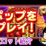 スロット「ポップ」を紹介!【オンラインカジノ】【カジノシークレット】【POP】