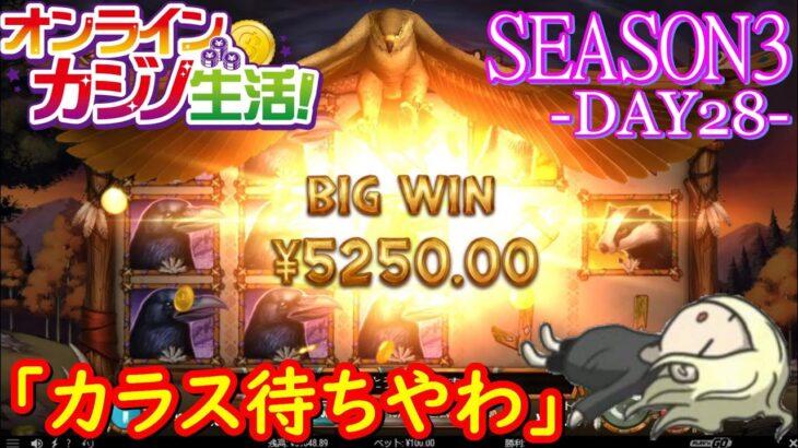 オンラインカジノ生活SEASON3 Day28 【JOYカジノ】